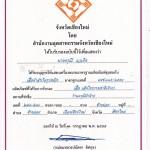 Thai Industrial Standards Institute