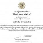 Outstanding Entrepreneur Award by the Kasetsart University.